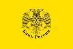 Центральный банк России - наш постоянный клиент
