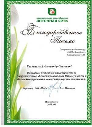 Отзыв от Муниципальной Новосибирской аптечной сети