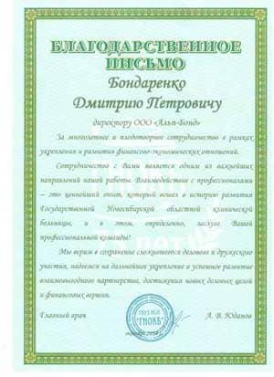 Отзыв от Новосибирской областной клинической больницы