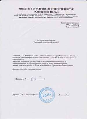 Отзыв от компании ГК Сибирские полы